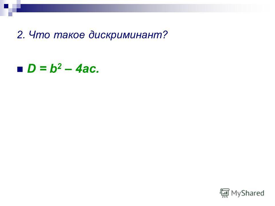 1. Запишите общую формулу квадратного уравнения. ax 2 + bx + c = 0, где коэффициенты a, b и с – любые действительные числа, причём а 0.