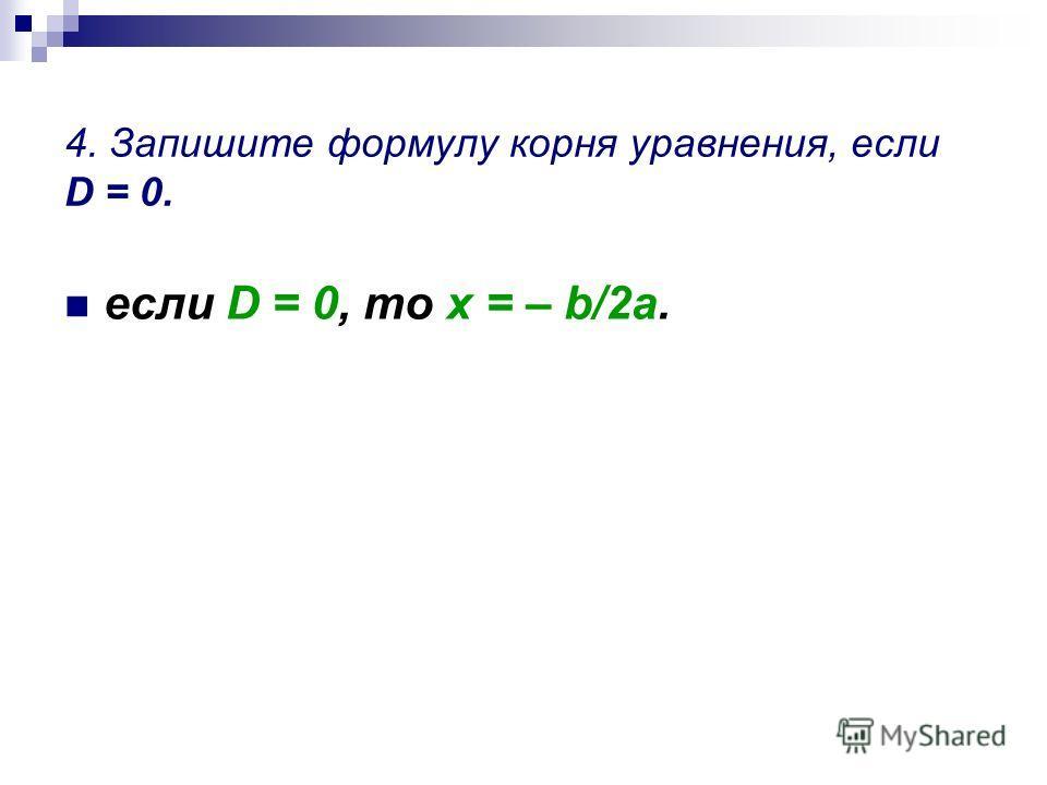 3. Какая зависимость между знаком дискриминанта и количеством решений квадратного уравнения? если D > 0, то уравнение имеет два корня; если D = 0, то уравнение имеет один корень; если D < 0, то уравнение корней не имеет.