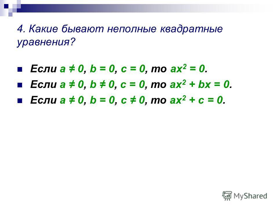 3. Какие уравнения называют приведёнными? Как из полного уравнения получить приведённое? Приведённым квадратным уравнением называют уравнение вида. Нужно полное квадратное уравнение разделить на коэффициент а.