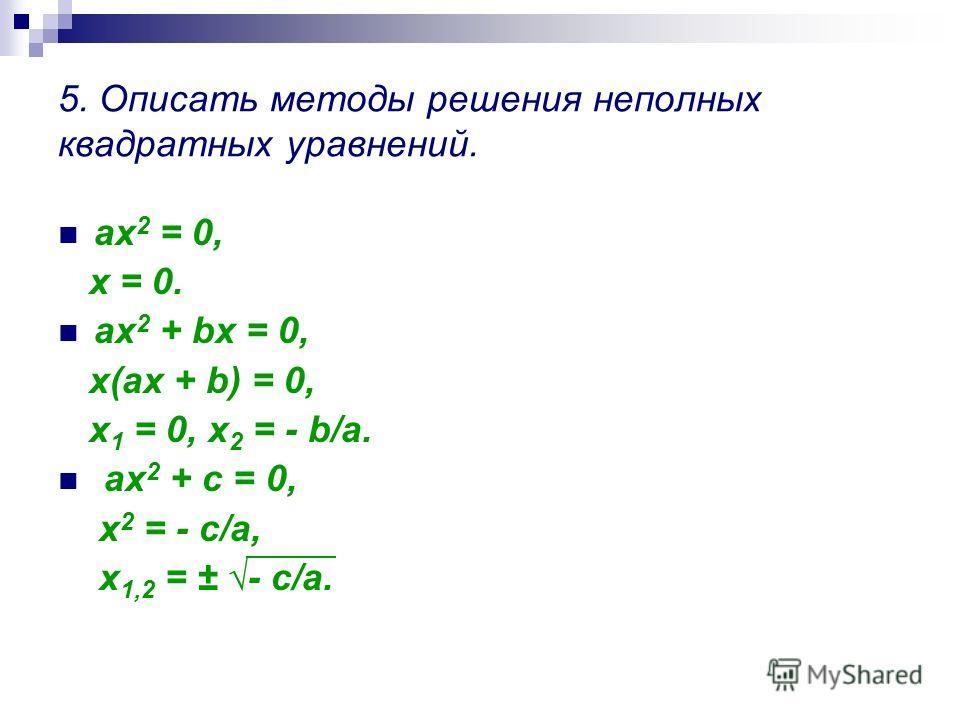 4. Какие бывают неполные квадратные уравнения? Если а 0, b = 0, с = 0, то ах 2 = 0. Если а 0, b 0, с = 0, то ах 2 + bx = 0. Если а 0, b = 0, c 0, то ах 2 + с = 0.