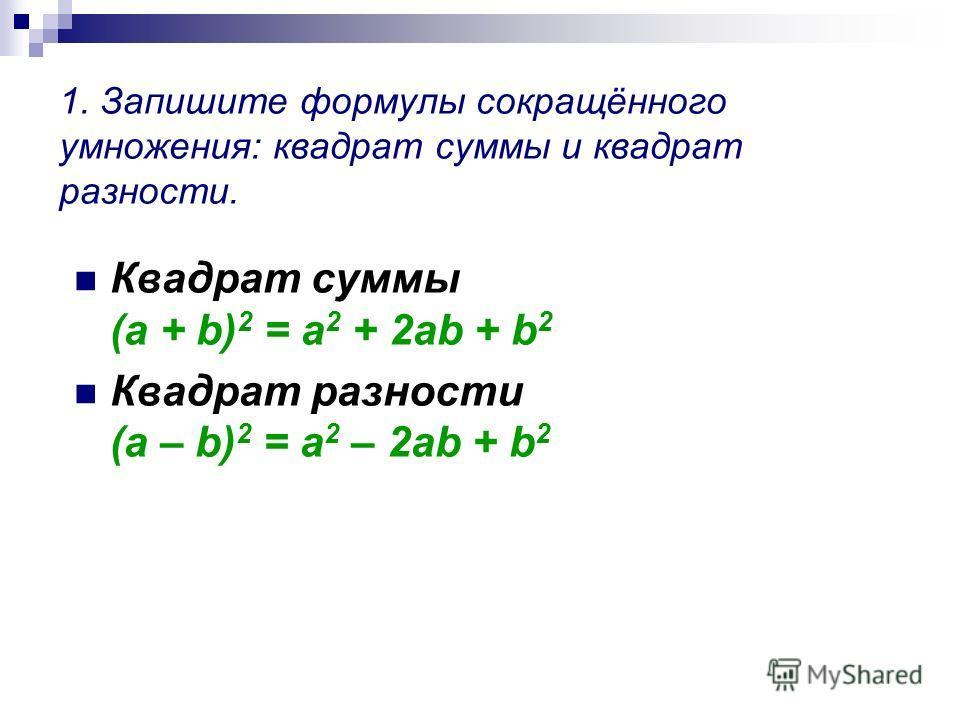 Решение квадратного уравнения выделением квадрата двучлена (серия 2)