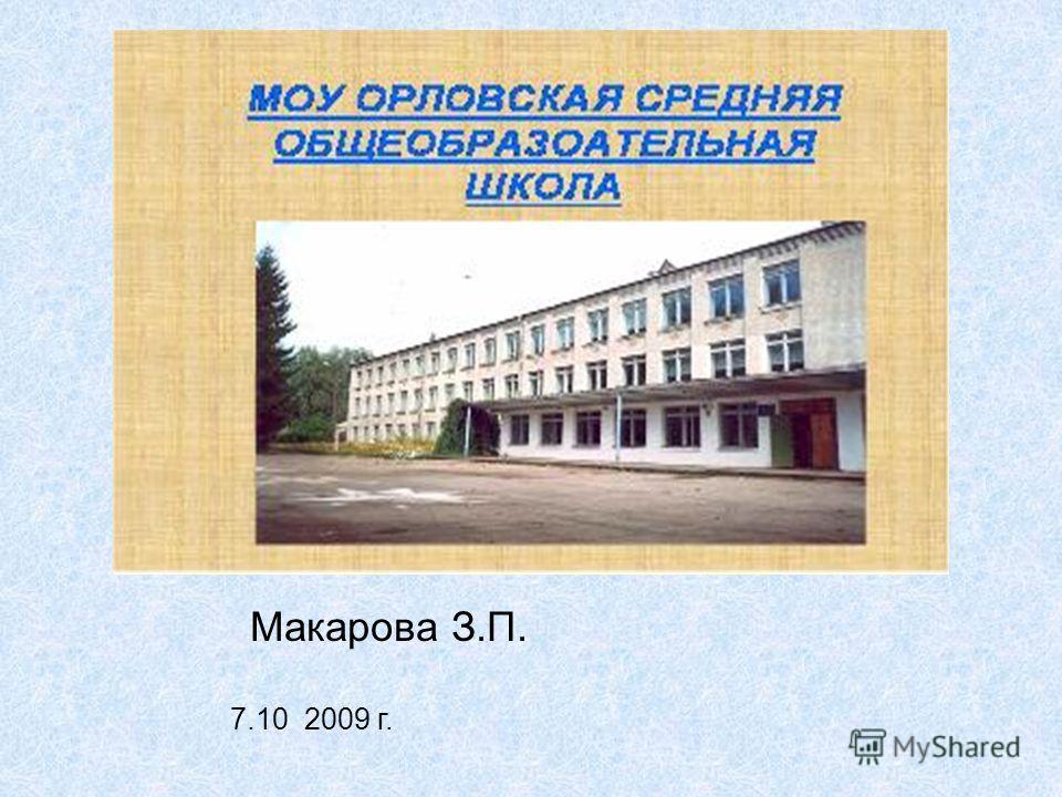 Макарова З.П. 7.10 2009 г.