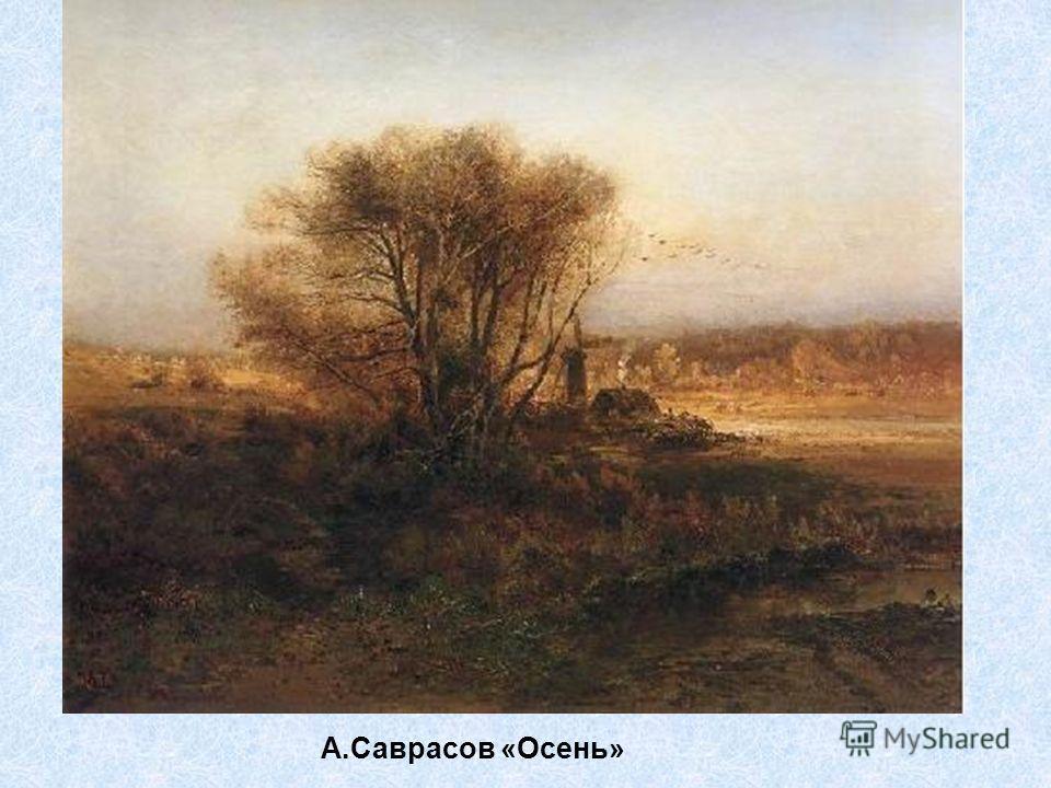А.Саврасов «Осень»