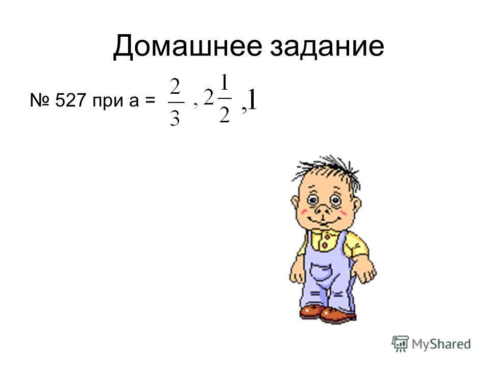 Домашнее задание 527 при а =