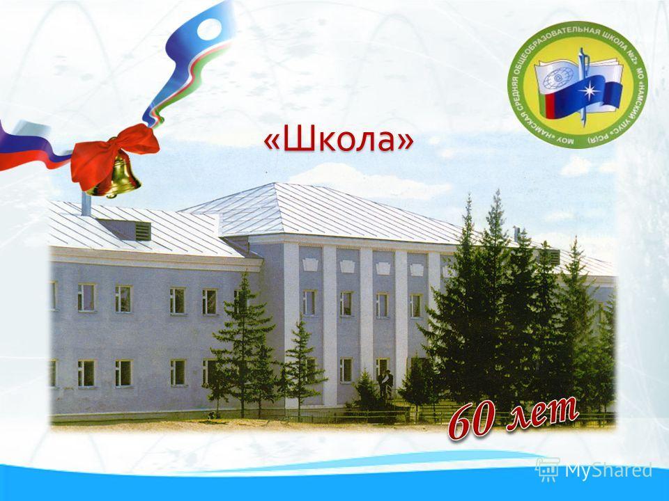 « Школа »