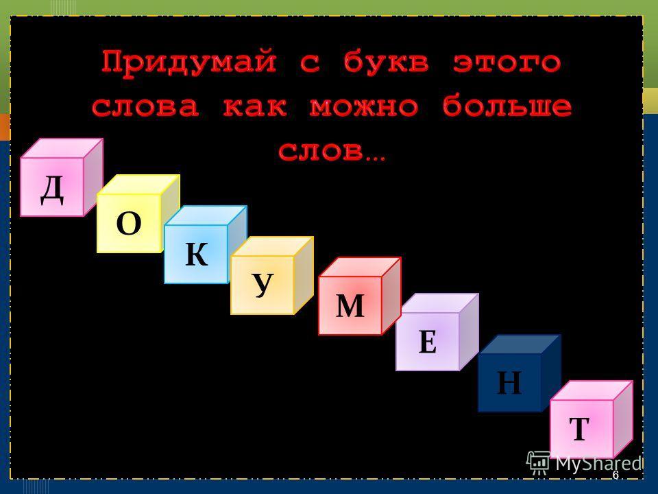 Д Е М О К У Н Т 6