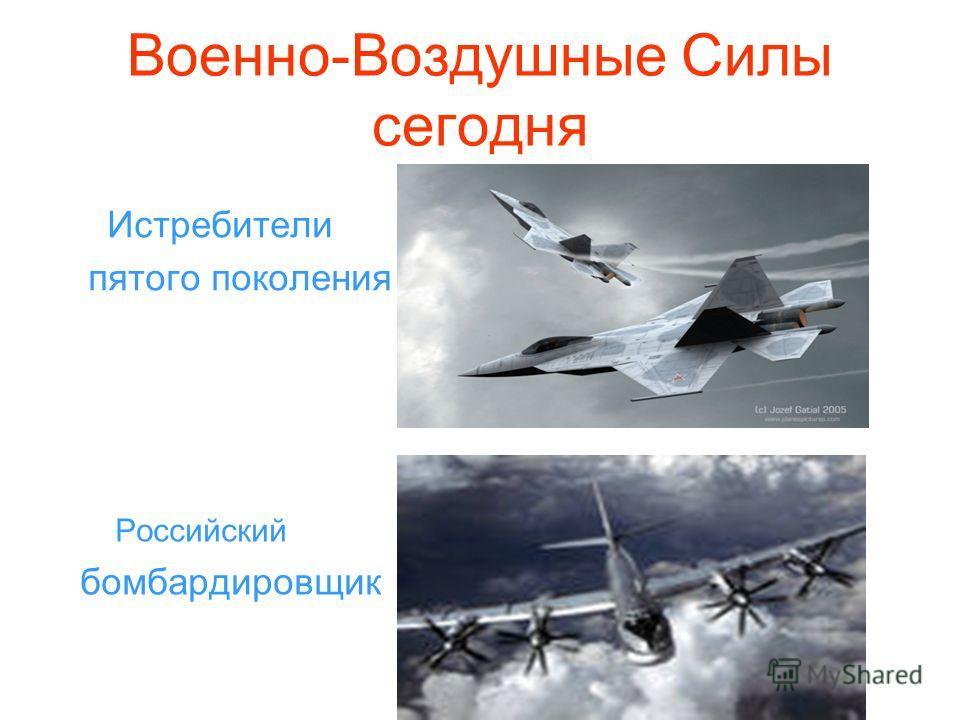 Военно-Воздушные Силы сегодня Истребители пятого поколения Российский бомбардировщик