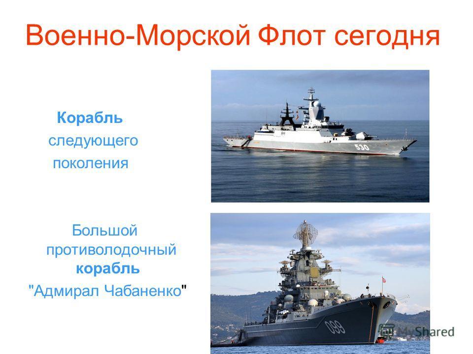 Военно-Морской Флот сегодня Корабль следующего поколения Большой противолодочный корабль Адмирал Чабаненко