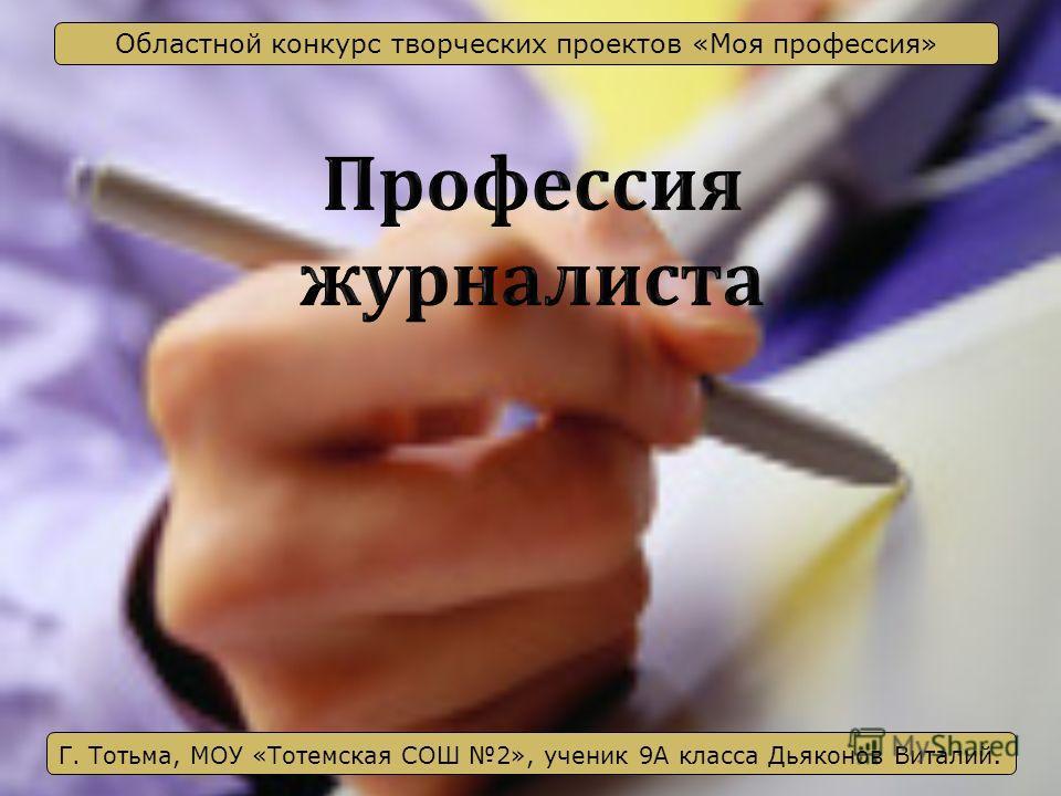 Областной конкурс творческих проектов «Моя профессия» Г. Тотьма, МОУ «Тотемская СОШ 2», ученик 9А класса Дьяконов Виталий.