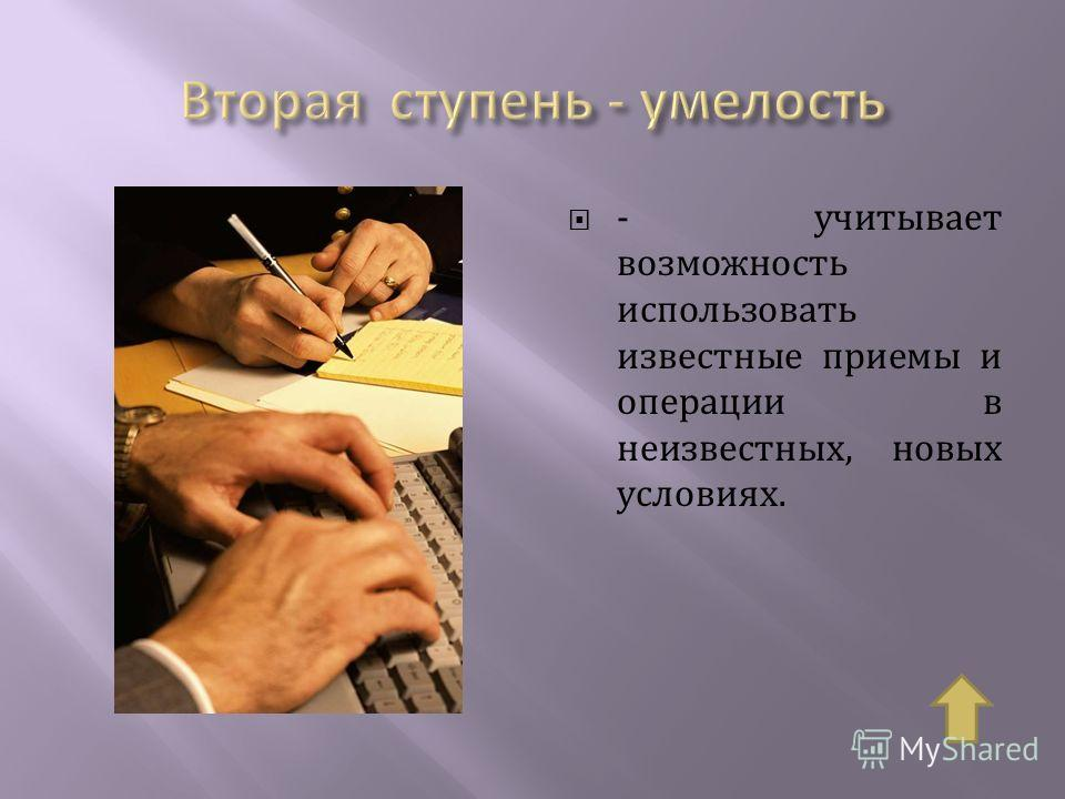 - учитывает возможность использовать известные приемы и операции в неизвестных, новых условиях.