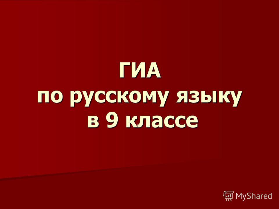 ГИА по русскому языку в 9 классе