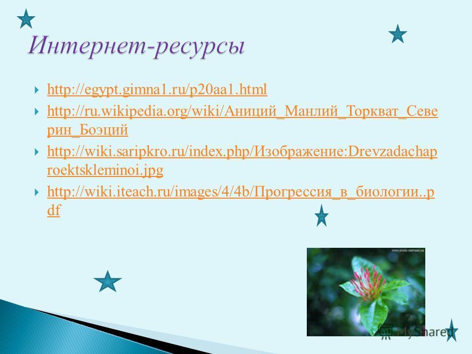 http://egypt.gimna1.ru/p20aa1.html http://ru.wikipedia.org/wiki/Аниций_Манлий_Торкват_Севе рин_Боэций http://ru.wikipedia.org/wiki/Аниций_Манлий_Торкват_Севе рин_Боэций http://wiki.saripkro.ru/index.php/Изображение:Drevzadachap roektskleminoi.jpg htt
