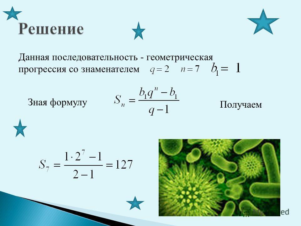 Данная последовательность - геометрическая прогрессия со знаменателем Зная формулу Получаем