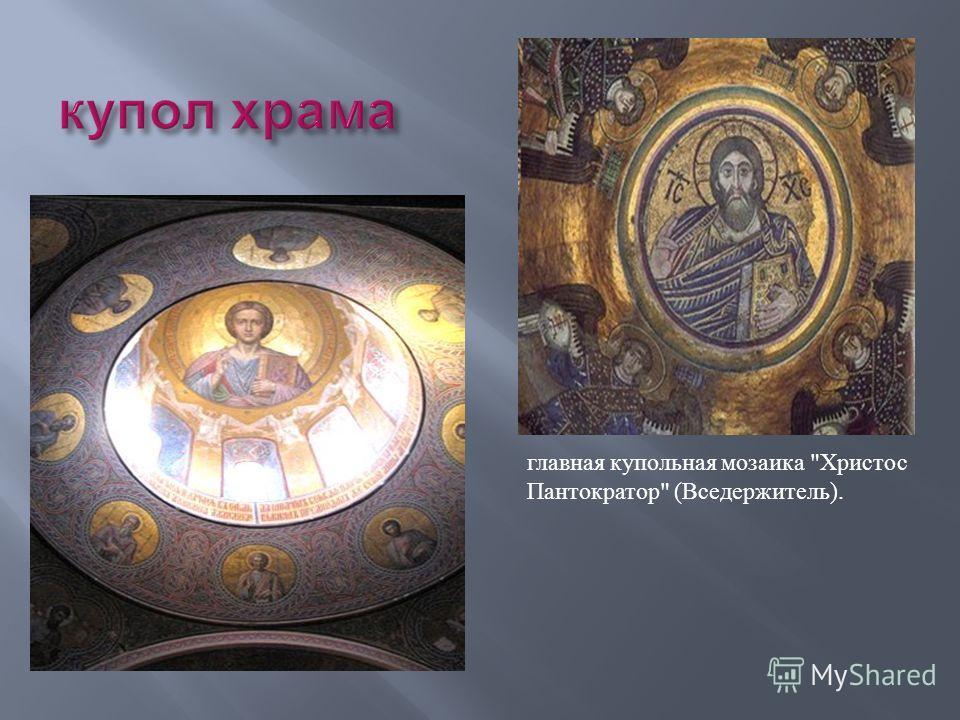 главная купольная мозаика Христос Пантократор (Вседержитель).