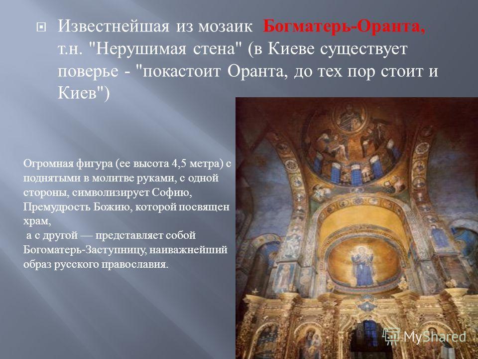 Известнейшая из мозаик Богматерь - Оранта, т. н.