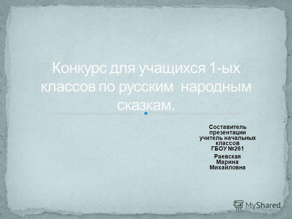 Составитель презентации учитель начальных классов ГБОУ 261 Раевская Марина Михайловна