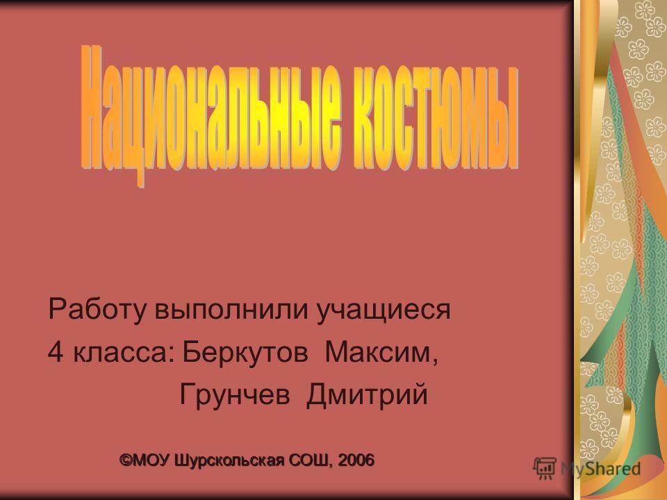Работу выполнили учащиеся 4 класса: Беркутов Максим, Грунчев Дмитрий ©МОУ Шурскольская СОШ, 2006