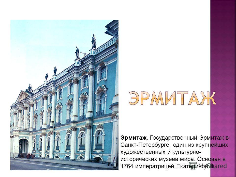 Презентация На Тему Музеи России