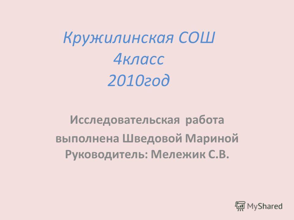 Кружилинская СОШ 4класс 2010год Исследовательская работа выполнена Шведовой Мариной Руководитель: Мележик С.В.