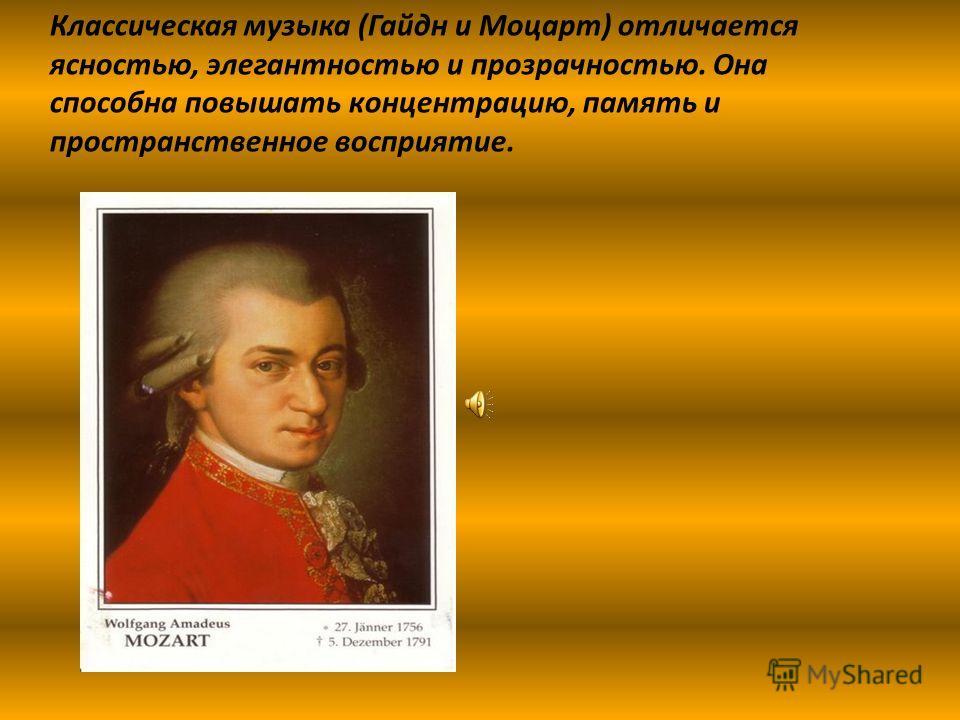 Классическая музыка (Гайдн и Моцарт) отличается ясностью, элегантностью и прозрачностью. Она способна повышать концентрацию, память и пространственное восприятие.