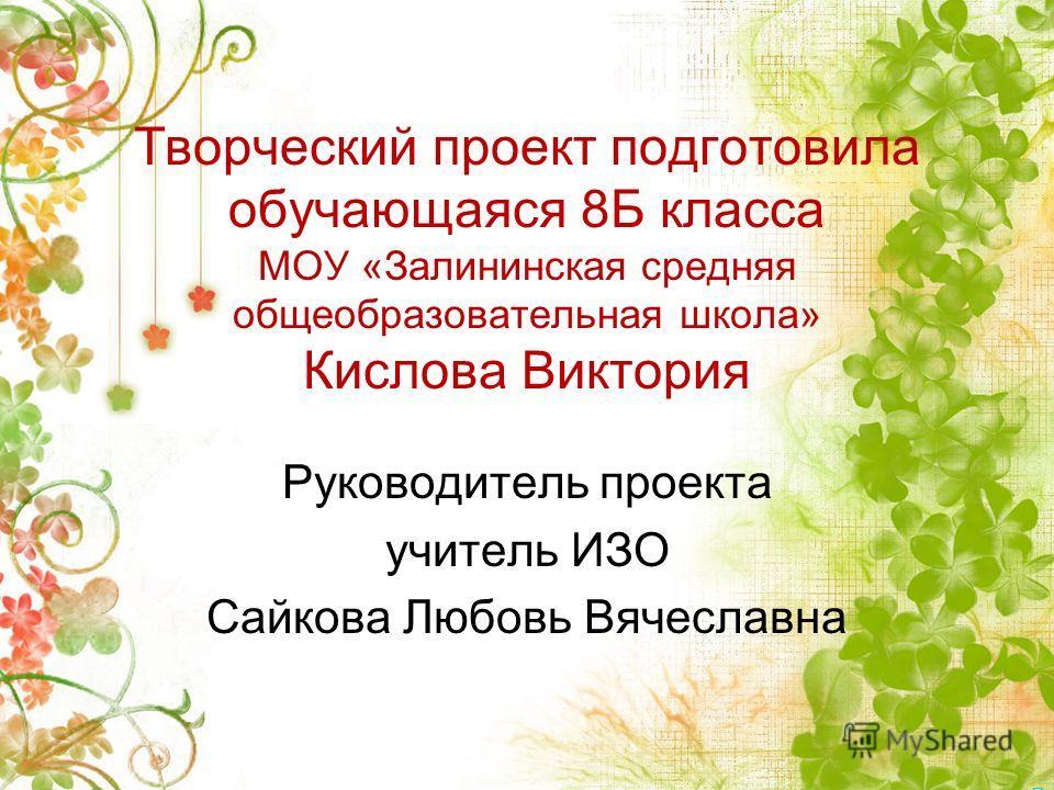 Декоративно-прикладное искусство В России много мест, где люди с давних пор занимались каким-то прикладным искусством. Секреты народного мастерства передавались умельцами из поколения в поколение