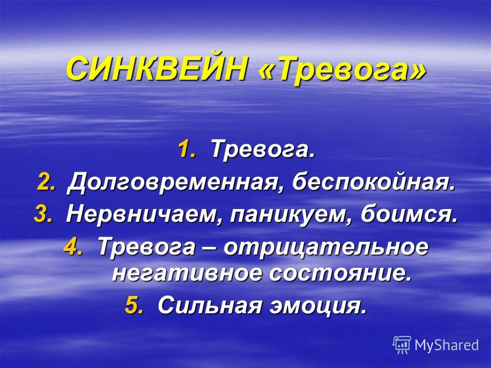 СИНКВЕЙН (фр.«пять») ТЕМА (одно существительное) ОПИСАНИЕ ТЕМЫ (2 прилагательных) ДЕЙСТВИЕ ТЕМЫ (3 глагола) ФРАЗА ИЗ 4 ЗНАЧИМЫХ СЛОВ СИНОНИМ