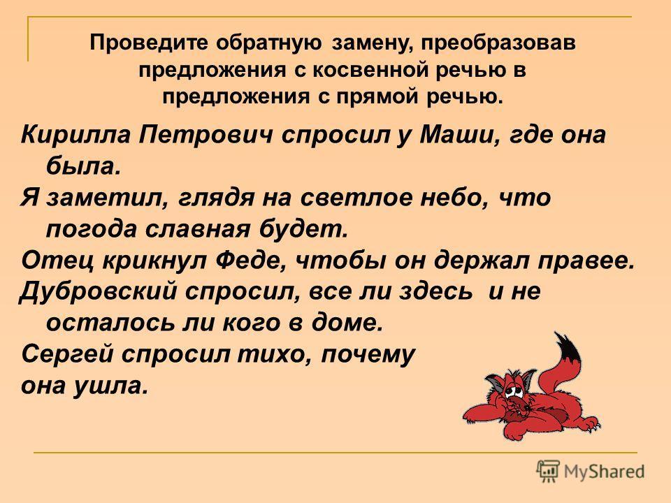 6. Аркадий с прежней улыбкой сказал Базарову: «Евгений, возьми меня с собой!» 7. Я спроси его: «Да ты умеешь ли плавать?» 8. Илюша крикнул ему вслед: «Смотри, не упади в реку!» 5. «Хлопот у меня с мужиками в нынешнем году», - продолжал говорить Никол