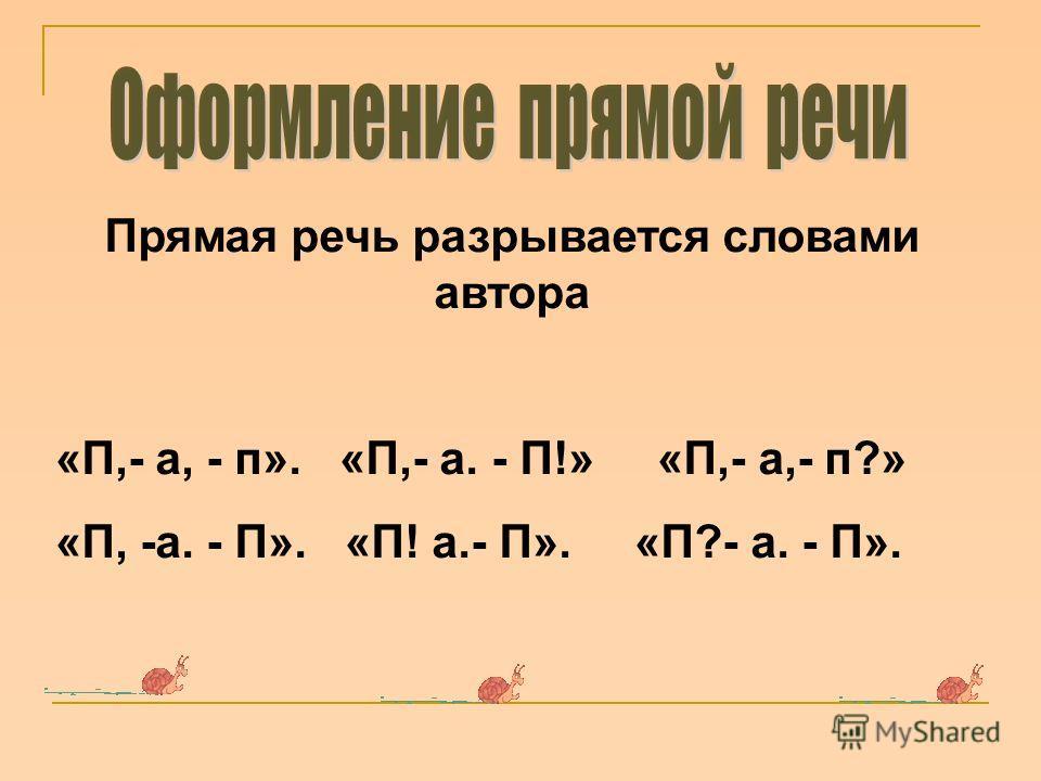 Прямая речь схема п а