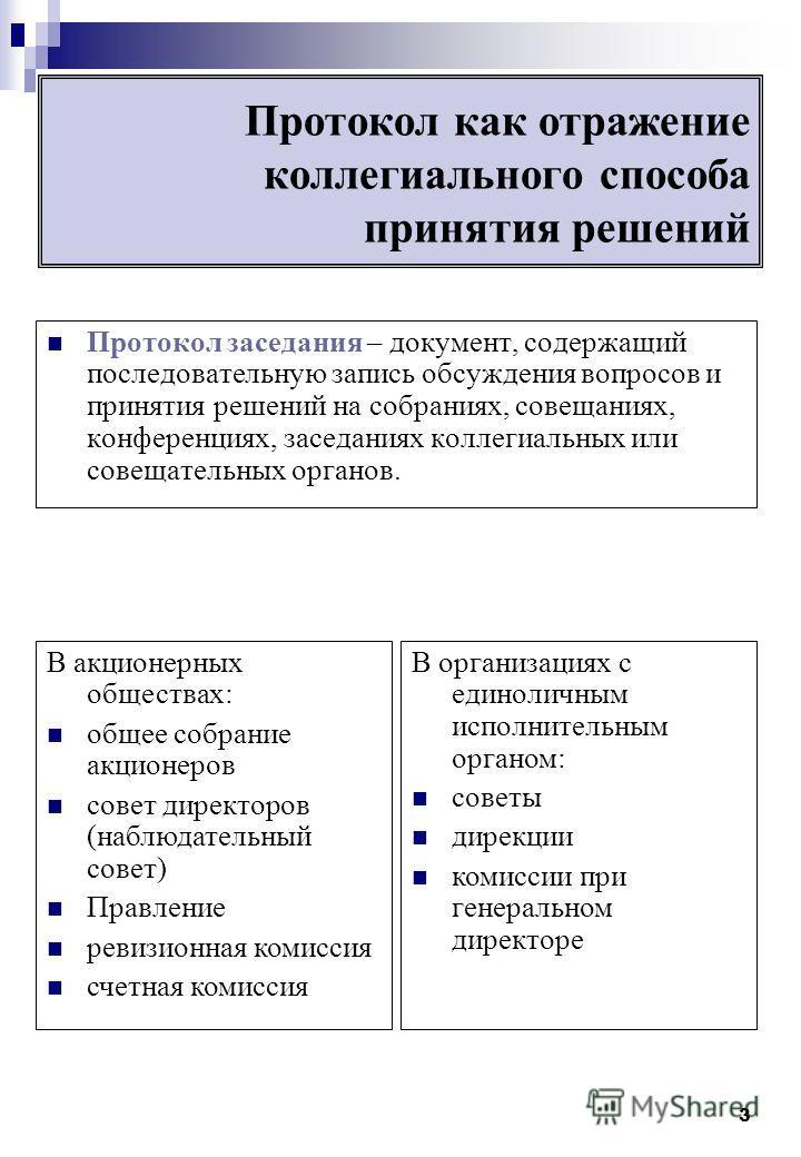 3 Протокол как отражение коллегиального способа принятия решений Протокол заседания – документ, содержащий последовательную запись обсуждения вопросов и принятия решений на собраниях, совещаниях, конференциях, заседаниях коллегиальных или совещательн