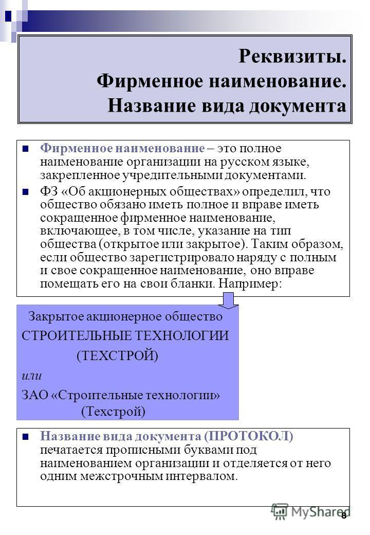 8 Реквизиты. Фирменное наименование. Название вида документа Фирменное наименование – это полное наименование организации на русском языке, закрепленное учредительными документами. ФЗ «Об акционерных обществах» определил, что общество обязано иметь п