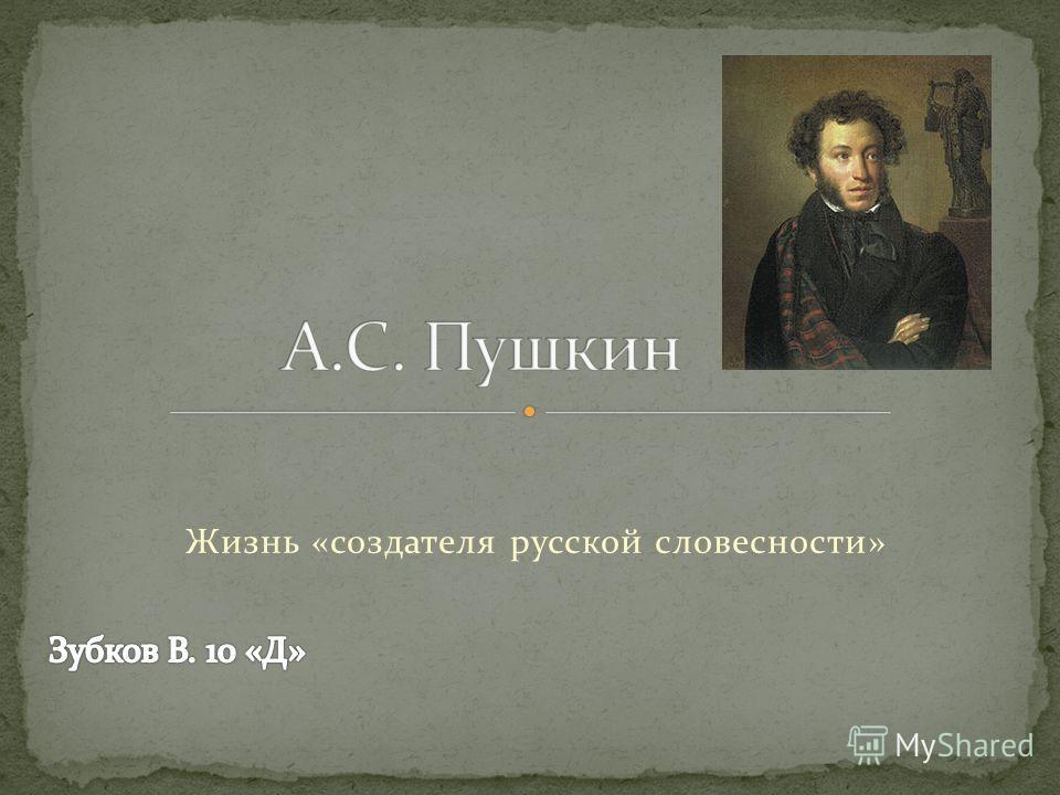 Жизнь «создателя русской словесности»
