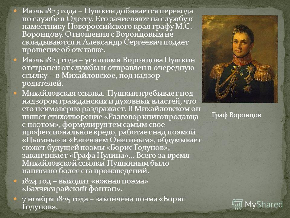 переводы одесса: