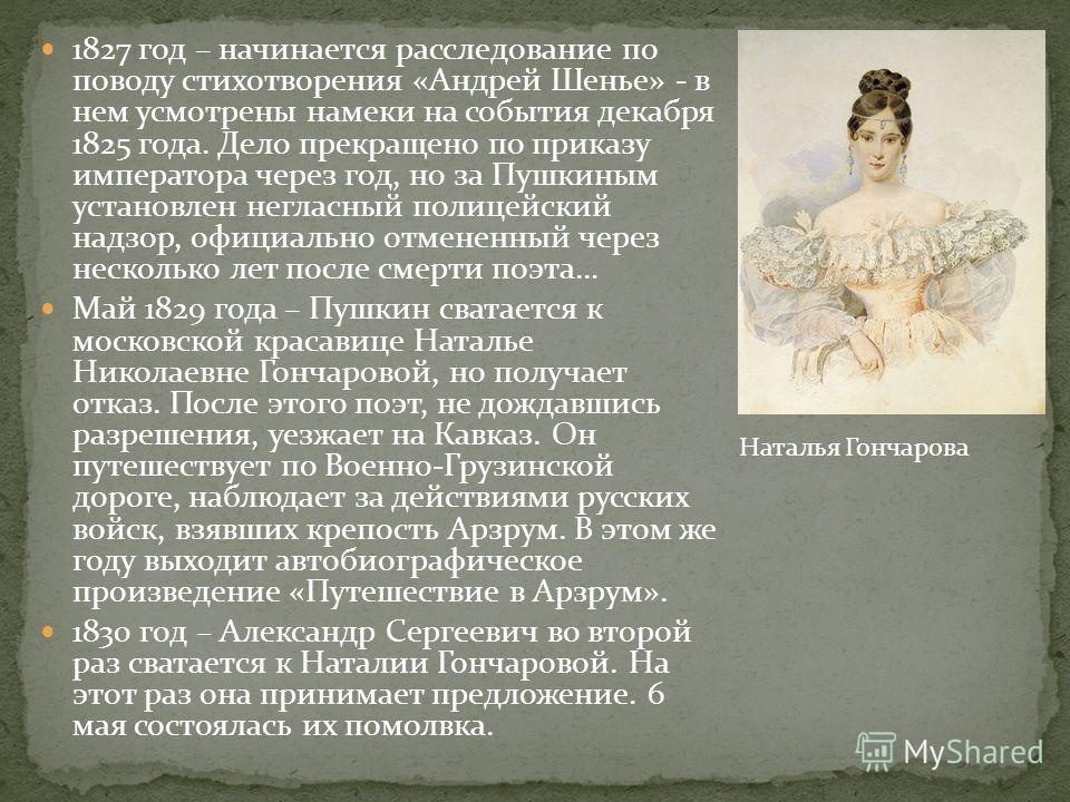 1827 год – начинается расследование по поводу стихотворения «Андрей Шенье» - в нем усмотрены намеки на события декабря 1825 года. Дело прекращено по приказу императора через год, но за Пушкиным установлен негласный полицейский надзор, официально отме