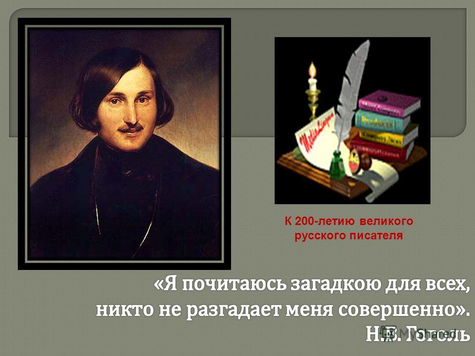 К 200-летию великого русского писателя