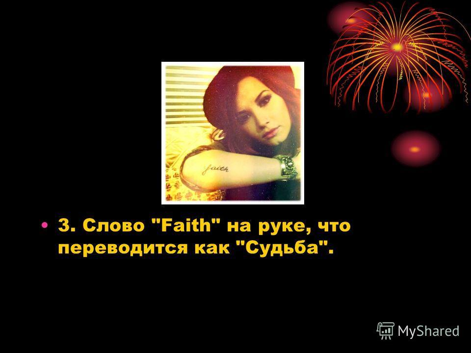 3. Слово Faith на руке, что переводится как Судьба.