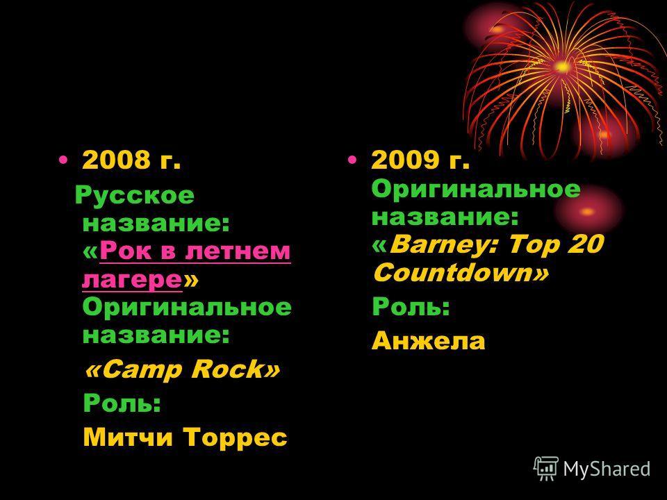 2008 г. Русское название: «Рок в летнем лагере» Оригинальное название:Рок в летнем лагере «Camp Rock» Роль: Митчи Торрес 2009 г. Оригинальное название: «Barney: Top 20 Countdown» Роль: Анжела