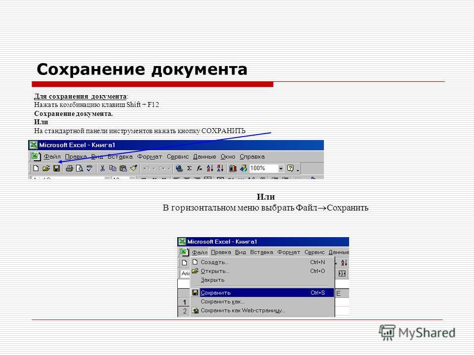 Создание и открытие документа Создание нового документа. Для создания нового документа в горизонтальном меню Файл Создать выбрать Книга нажать Enter или просто щелкнуть на кнопке («Создать») стандартной панели инструментов. Открытие существующего док