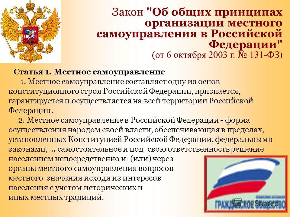Статья 1. Местное самоуправление 1. Местное самоуправление составляет одну из основ конституционного строя Российской Федерации, признается, гарантируется и осуществляется на всей территории Российской Федерации. 2. Местное самоуправление в Российско