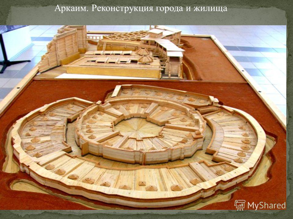 Аркаим. Реконструкция города и жилища