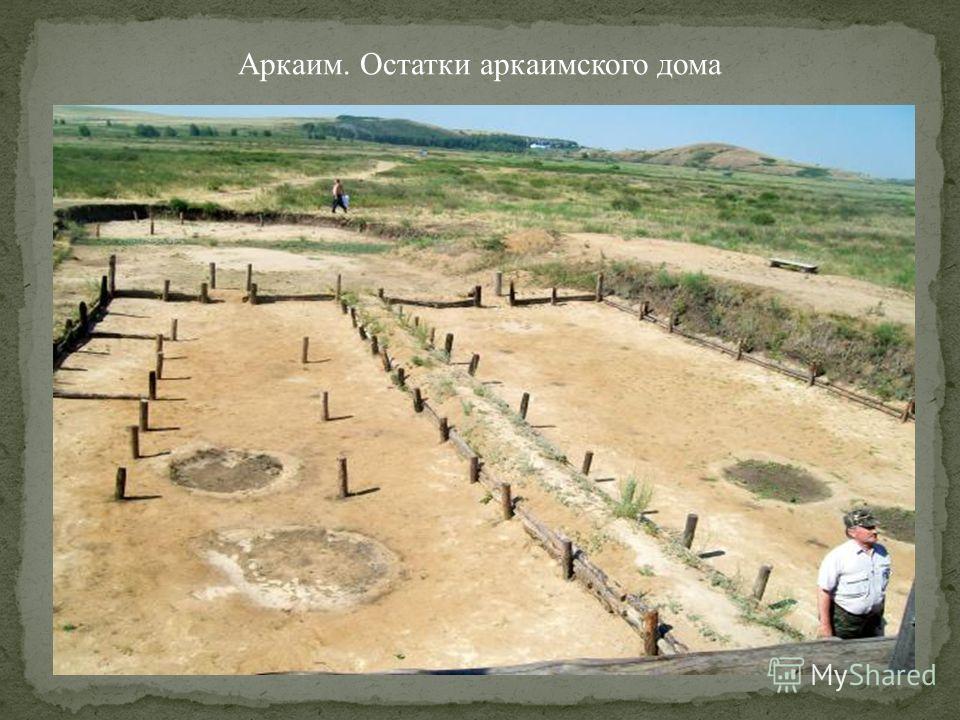 Аркаим. Остатки аркаимского дома