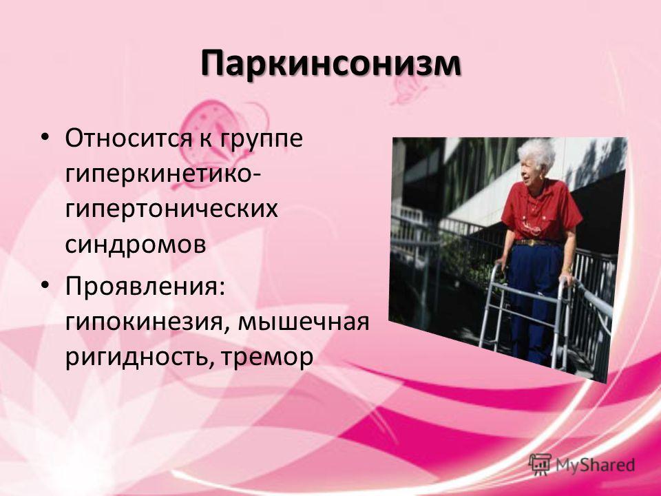 Паркинсонизм Относится к группе гиперкинетико- гипертонических синдромов Проявления: гипокинезия, мышечная ригидность, тремор