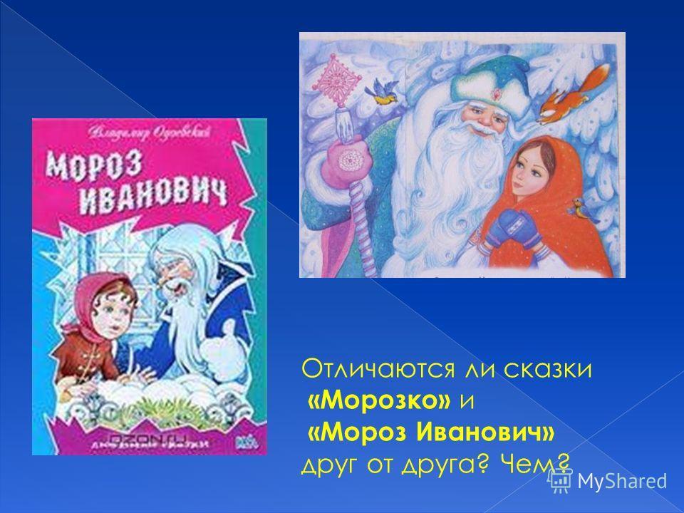 Отличаются ли сказки «Морозко» и «Мороз Иванович» друг от друга? Чем?