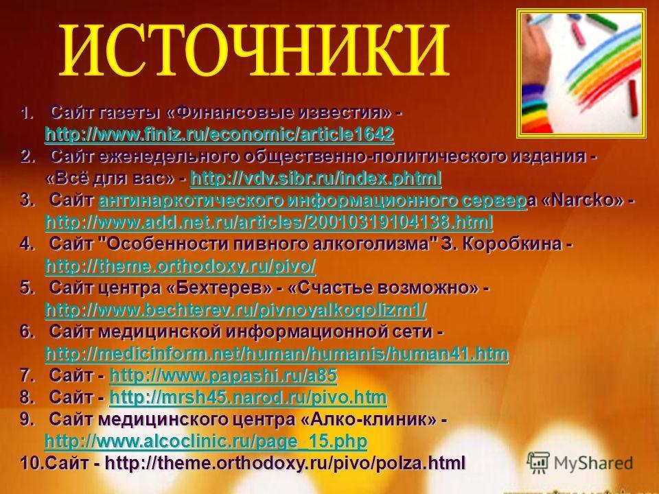 1. Сайт газеты «Финансовые известия» - http://www.finiz.ru/economic/article1642 http://www.finiz.ru/economic/article1642 2. Сайт еженедельного общественно-политического издания - «Всё для вас» - http://vdv.sibr.ru/index.phtml http://vdv.sibr.ru/index