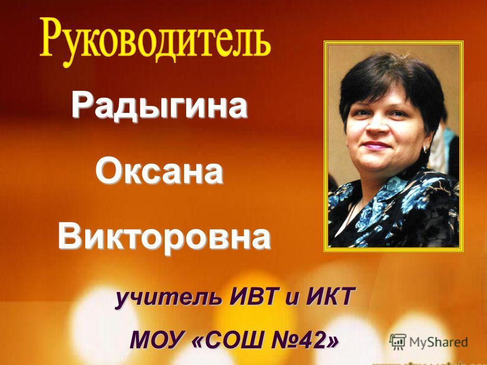 РадыгинаОксана Викторовна Викторовна учитель ИВТ и ИКТ МОУ «СОШ 42»