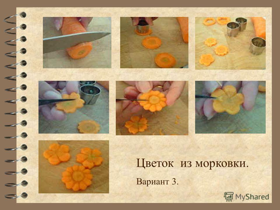 Цветок из морковки. Вариант 3.