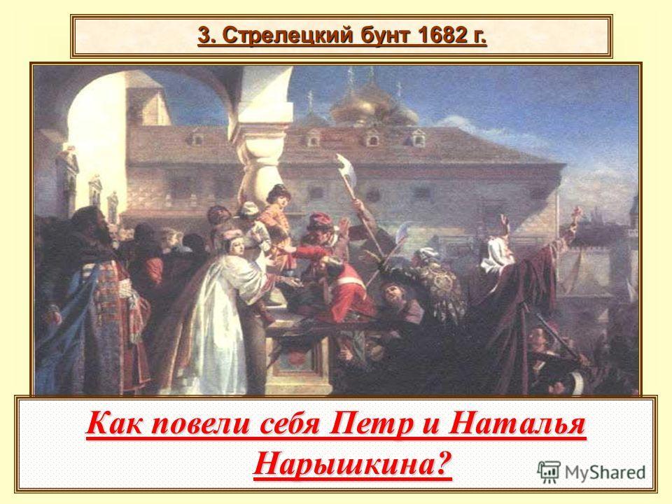 3. Стрелецкий бунт 1682 г. Что послужило поводом к стрелецкому восстанию 1682 г.?