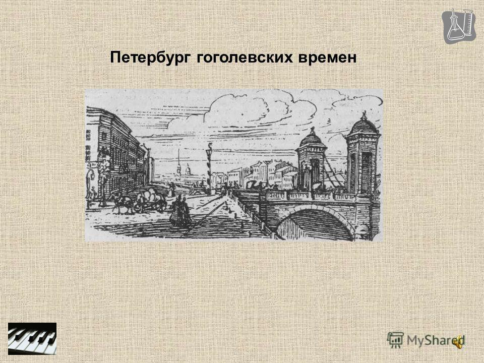 Петербург гоголевских времен