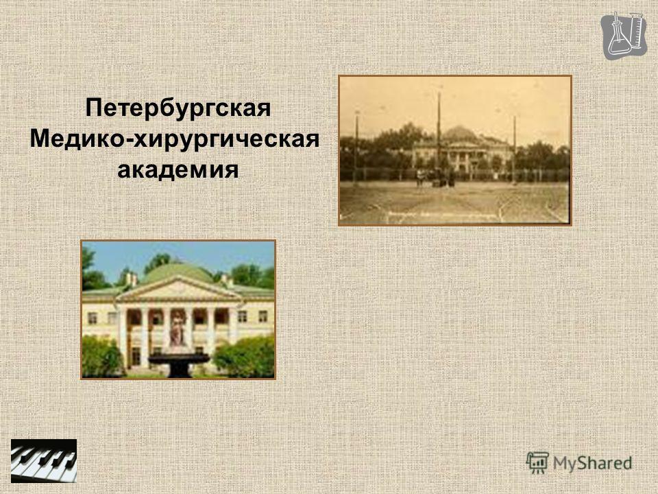 Петербургская Медико-хирургическая академия