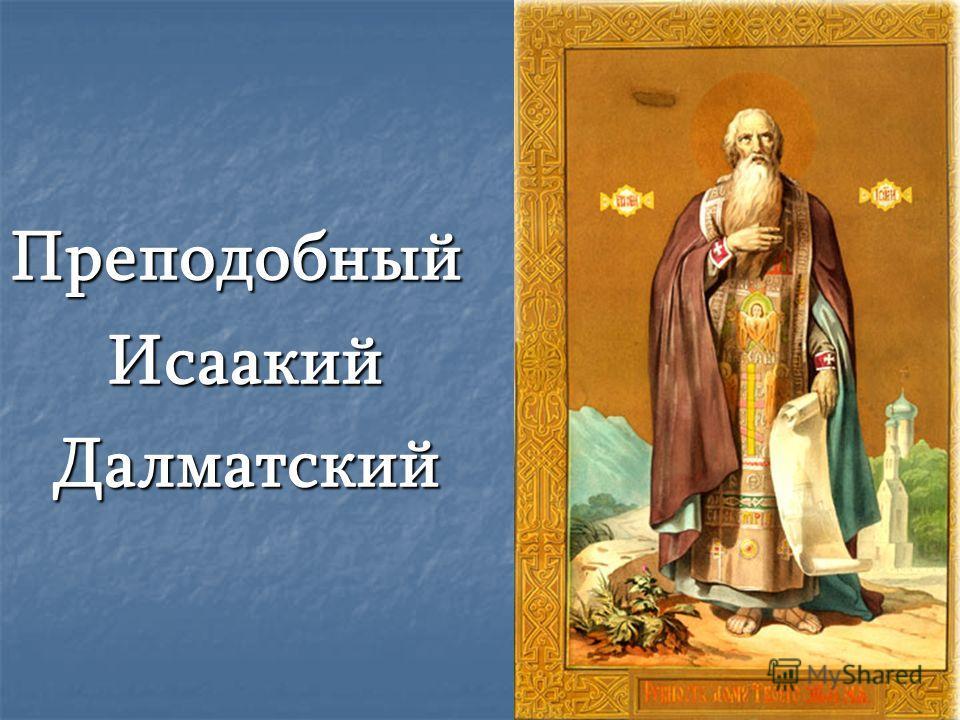 Преподобный Исаакий Исаакий Далматский Далматский