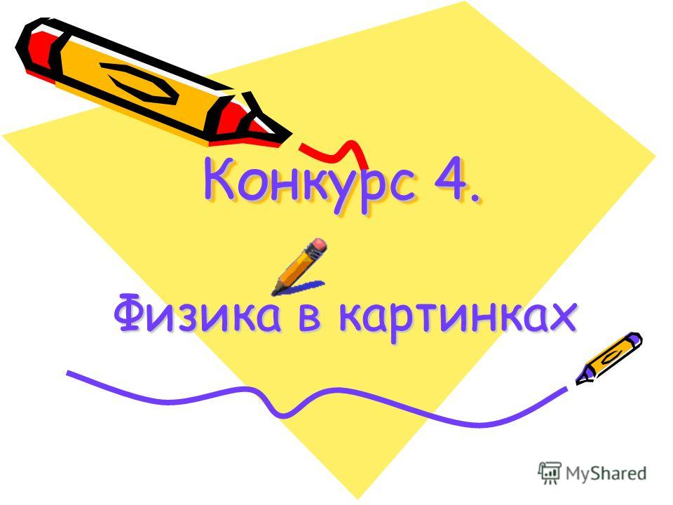 Конкурс 4. Физика в картинках